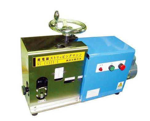 『カード対応OK!』###■V.西田製作所【NC-CV325-5】廃棄電線ストリッピングマシン
