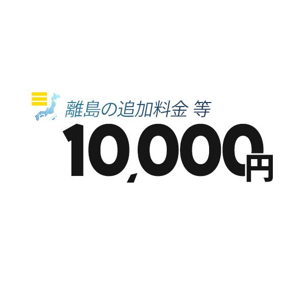《追加料金・1万円分》離島の追加料金等【10000円】