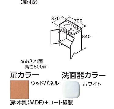 『カード対応OK!』###TOTO 洗面化粧台 モデアシリーズ【LDD700BMSN】スリムタイプ (扉付き) シングルレバー 床排水 間口700 受注約1週