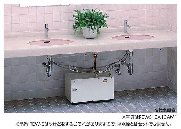 TOTO 湯ぽっと セット品番 【REWS05A1CAK1】ウィークリータイマー AC100V 約5L据え置きタイプ (開放式排水ホッパーのセット)