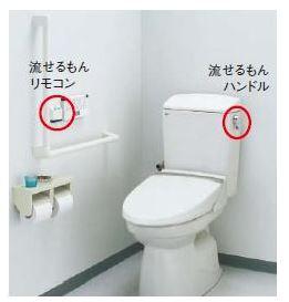 ��CWA 69 INAX トイレ用器具 受賞店 CWA-69 リモコン自動洗浄ハンドル 流せるもん 男女兼用