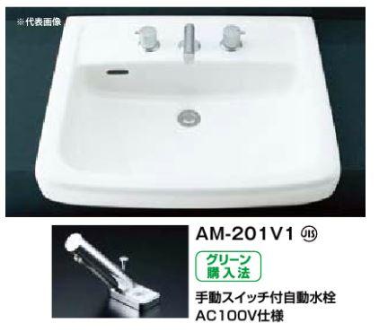 INAX 洗面器セット【L-2149FC】はめ込み大形洗面器(オーバーカウンター式) 手動スイッチ付自動水栓 AC100V仕様 AM-201V1 壁給水・壁排水(Pトラップ)