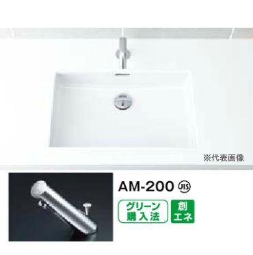 ▽INAX/LIXIL 洗面器セット【L-2250】はめ込み角形洗面器(アンダーカウンター式) 自動水栓 アクエナジー仕様 AM-200 壁給水・床排水(Sトラップ)