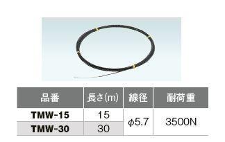 オンダ製作所【TMW-15】呼び線 15m