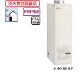 ###サンポット 石油給湯器【HMG-385M F】(ラクラクリモコン) 給湯専用 セミ貯湯式 Utac 床置式 屋内設置型 強制給排気