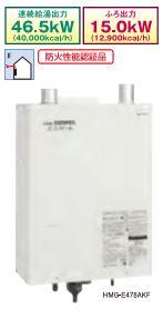 ###サンポット 石油給湯器【HMG-E478AKF】(インターホンリモコン) 給湯・追いだき 水道直圧式 フルオートタイプ エコフィール 壁掛式 屋内設置型 強制給排気
