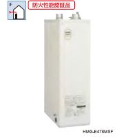 ###サンポット 石油給湯器【HMG-E478MSF】(簡単リモコン) 給湯専用 水道直圧式 エコフィール 床置式 屋内設置型 強制給排気
