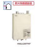 ###サンポット 石油給湯器【HMG-Q397FKF】(音声リモコン) 給湯・追いだき 水道直圧式 Qタイプシリーズ Utac 壁掛式 屋内設置型 強制給排気