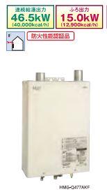 ###サンポット 石油給湯器【HMG-Q477AKF】(簡単リモコン) 給湯・追いだき 水道直圧式 オートタイプ Qタイプシリーズ Utac 壁掛式 屋内設置型 強制給排気