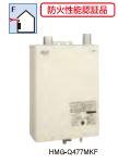 ###サンポット 石油給湯器【HMG-Q477MKF】(簡単リモコン) 給湯専用 水道直圧式 Qタイプシリーズ Utac 壁掛式 屋内設置型 強制給排気