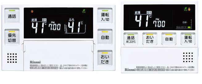 リンナイ ユニバーサルデザインリモコン【MBC-231VC】インターホンリモコンセット (浴室リモコン+台所リモコン)