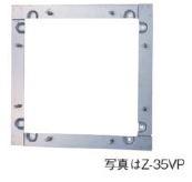 (♀)『カード対応OK!』東芝 換気扇【Z-60VP】産業用換気扇 別売部品有圧換気扇用絶縁枠 60cm用
