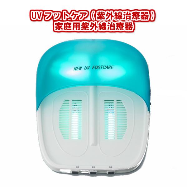 UVフットケア(紫外線治療器)家庭用紫外線治療器/水虫治療医療用具/NewUVフットケア/紫外線治療器