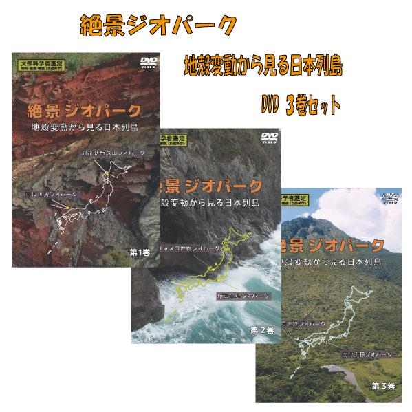 絶景ジオパーク 地殻変動から見る日本列島 DVD 3巻セット