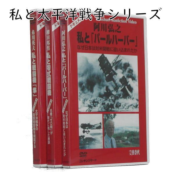 シリーズ 私と太平洋戦争 DVD 3巻セット