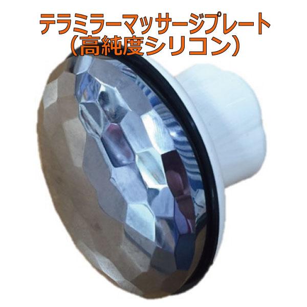 テラミラーマッサージプレート(高純度シリコン)/ゲルマニウム/マッサージ/テラヘルツ/リンパ/シリコン/遠赤外線