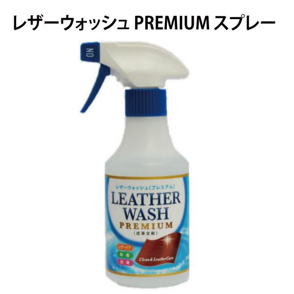 どなたでもご家庭で「革製品の洗濯」が可能です。「カビ」「ニオイ」を洗い落し、「除菌」「消臭」します。 レザーウォッシュ プレミアム スプレー 300ml/レザーウォッシュ PREMIUM スプレー 300ml 皮革用洗剤 ミズタニ