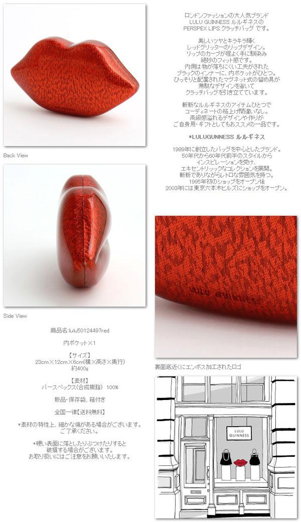 LULU GUINNESS ルルギネス クラッチバッグ 23x12cm Perspex Lips Red Glitter リップ レッド グリッター パーティーバッグ マグネット レディース