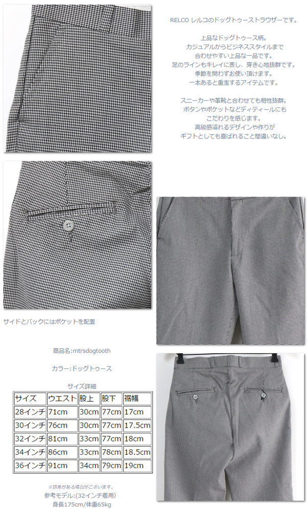 RELCO レルコ pants bottoms pants mens レルコ skinny slim fit organiccotton houndstooth check dogtooth check trousers Dogtooth Trouser UK MOD sta press スタプレス sta prest スタープレスト モッズパンツ mtrsdogtooth * 28 * 32 * 34 * 36