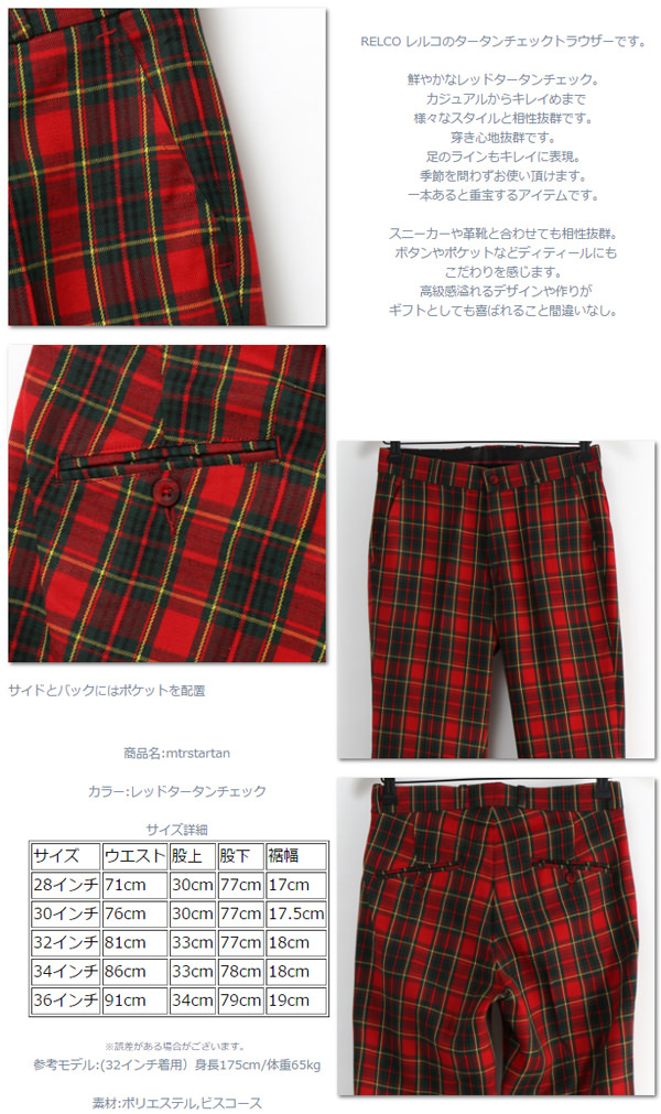 Top ABBEY CLOZEST | Rakuten Global Market: RELCO レルコ Tartan pants  BK46