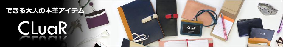 できる大人の本革アイテム CLuaR:おしゃれなカラーリングの本革ビジネスアイテムを販売しています。