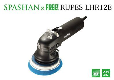 SPASHANFREEオフィシャル RUPES LHR12E 洗車 カーケア ビッグフット ポリッシャー ルペス SPASHAN BigFoot ディティーリング スパシャン