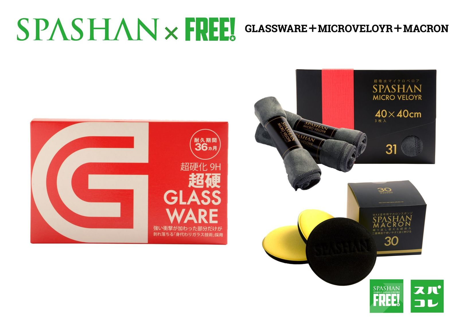 スパシャン グラスウェア 9H & マイクロベロア & マカロン SPASHAN 洗車 カーケア コーティング剤 スパシャン2019 GLASSWARE