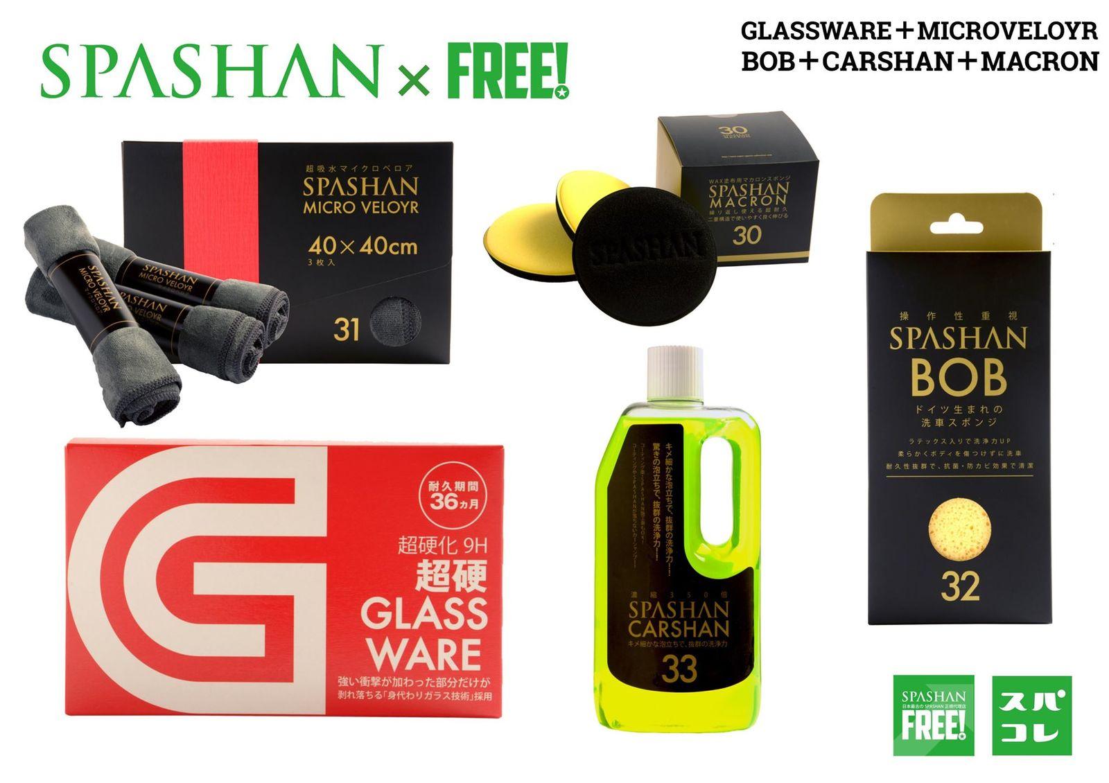 グラスウェア 9H & ボブ & マイクロベロア & カーシャン & マカロン SPASHAN スパシャン 洗車 カーケア コーティング剤 スパシャン2019 GLASSWARE