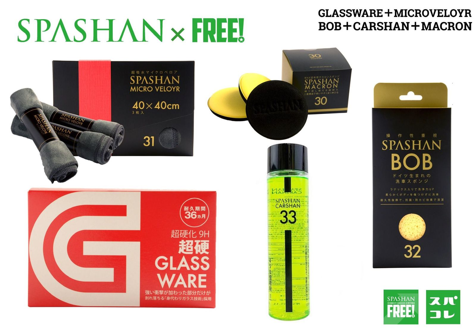 SPASHANFREEオフィシャル グラスウェア 9H & ボブ & マイクロベロア & カーシャン & マカロン SET SPASHAN スパシャン 洗車 カーケア コーティング剤 GLASSWARE