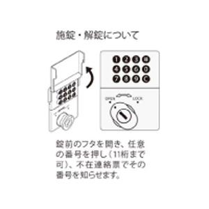 杉田エース ACE 宅配ボックス LAQU-BOX ラクボックス LQBT-PJ プッシュ錠のみ 【店頭受取対応商品】