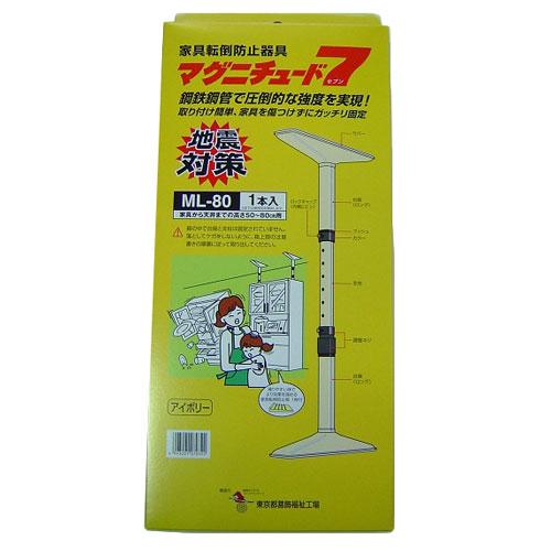超定番 家具転倒防止 地震 耐震 防災 家具転倒防止器具 激安セール ML80 1本 アイボリー ブラウン マグニチュード7