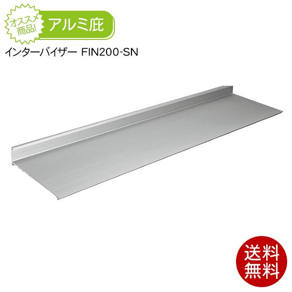 庇(ひさし) インターバイザー FIN200-SN (シンプルタイプ)出幅200mm/横幅901~1200mm