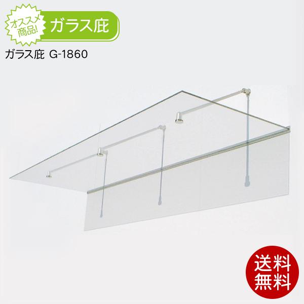 庇(ひさし) デバイス グラスルーフ2 G-1860 透明クリア