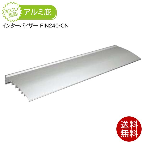 庇(ひさし) インターバイザー FIN240-CN (シンプルタイプ)出幅240mm/横幅901~1200mm