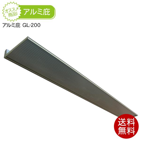 庇(ひさし) ツヅキ アルミ庇 GL-200 grondartグロンダートLシリーズ・シルバー(S)出幅200mm/横幅1701~2000mm