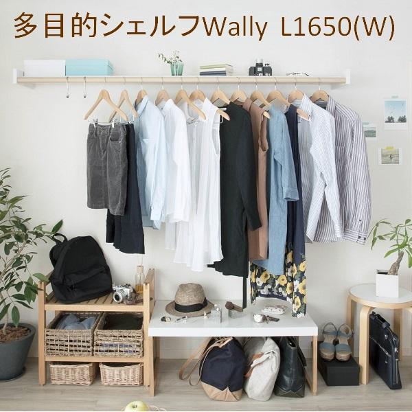 森田アルミ工業 多目的シェルフ WALLY(ウォーリー) 1650 ミルクホワイト(W)