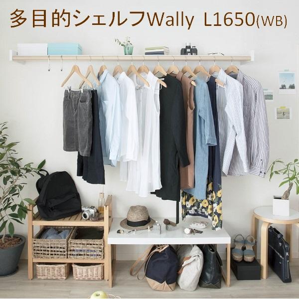 森田アルミ工業 多目的シェルフ WALLY(ウォーリー) 1650 バーチ(WB) 室内物干し 部屋干し