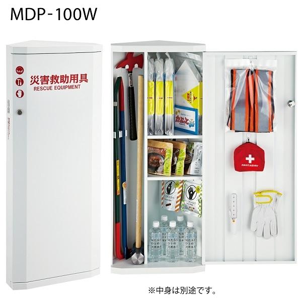 防災キャビネット 災害救助用具用 MDP-100W