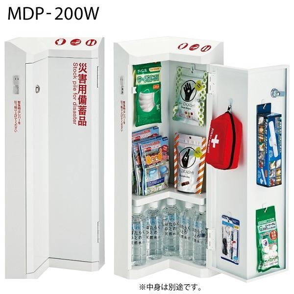 防災キャビネット 災害用備蓄品用 MDP-200W