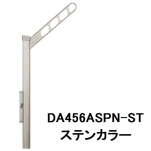洗濯 物干し竿 物干しスタンド 物干しハンガー 屋外用物干し NASTA(ナスタ) 屋外物干 上下可動タイプ DA456ASPN-ST ステンカラー 1組2本