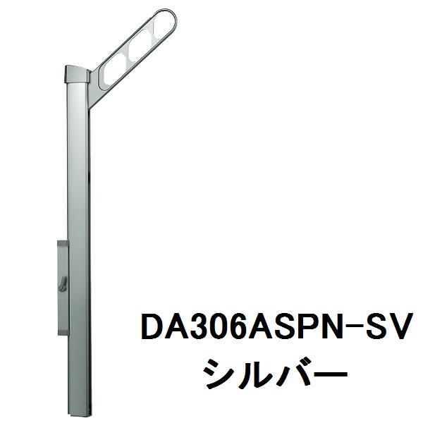 NASTA(ナスタ) 屋外物干 上下可動・ショートタイプ DA306ASPN-SV シルバー 1組2本