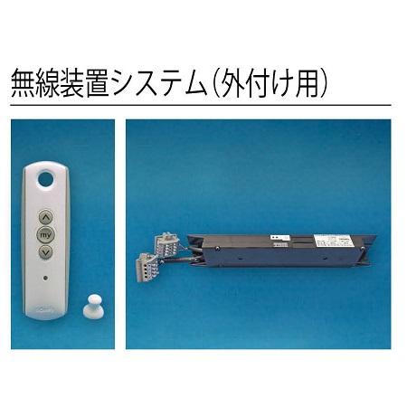 テンパル ホームオーニング 電装品オプション 無線装置システム(アルタス リモコンセット) エルパティオ プラス/ソラカゼ/スーパーマキシム共通