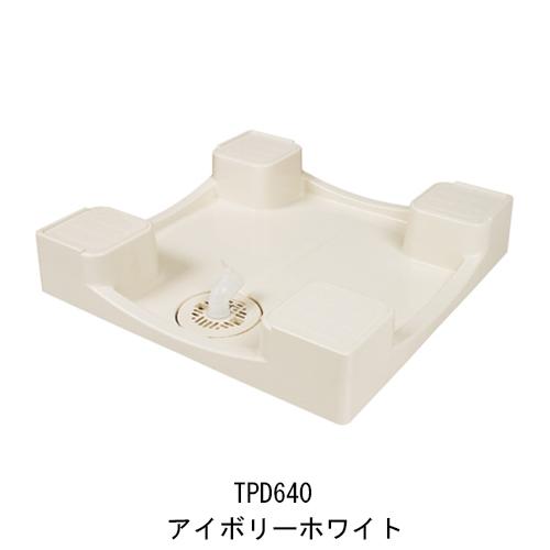 テクノテック 洗濯機防水パン イージーパン TPD640 ドラム式&全自動式兼用 アイボリーホワイト 【店頭受取対応商品】