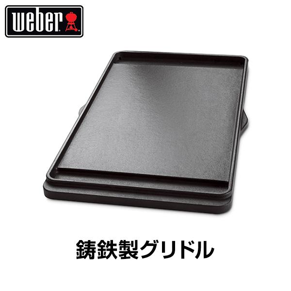 Weber(ウェーバー)鋳鉄製グリドル スピリット200シリーズ 7597 【BBQ バーベキュー グリル コンロ バーベキューグリル バーベキューコンロ 焼肉 燻製 アウトドア】