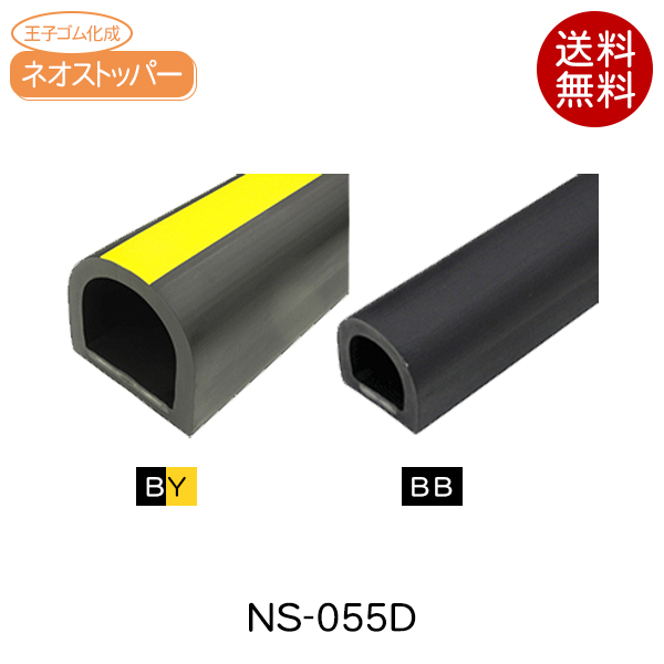 王子ゴム化成 ネオストッパー NS-055D 5cm×5cm×300cm ブラック/ブラックイエロー