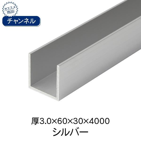 杉田エース ACE チャンネル シルバー(アルマイト) 厚3.0×60×30×4000