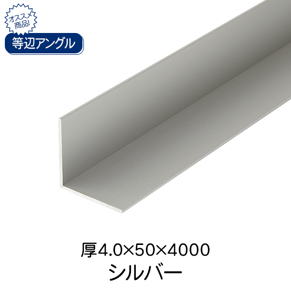 杉田エース ACE 等辺アングル シルバー(アルマイト) 厚4.0×50×4000