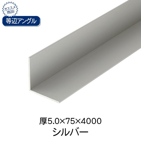 杉田エース ACE 等辺アングル シルバー(アルマイト) 厚5.0×75×4000