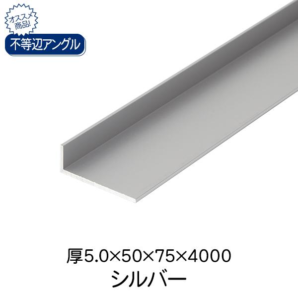 杉田エース ACE 不等辺アングル シルバー(アルマイト) 厚5.0×50×75×4000