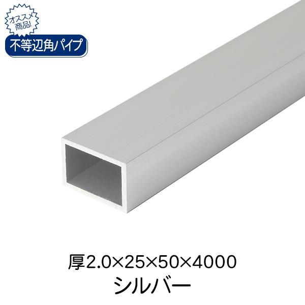 杉田エース ACE 不等辺角パイプ シルバー(アルマイト) 厚2.0×25×50×4000